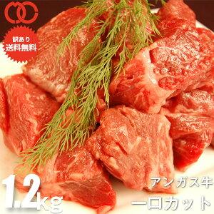 1.2kg! 送料無料 アンガスビーフ ひとくち カット ステーキ 400g × 3P セット 1kg 以上 ステーキ肉 赤身 牛肉 訳あり わけあり 肉 切り落とし 焼肉 牛肉 BBQ バーベキュー