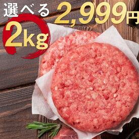 お試し! たっぷり 2kg !【 訳あり 送料無料 】はしっこ 訳あり お肉 福袋 おまけ入れて 4種 人気のはしっこシリーズ 在庫処分 食品 応援 支援 牛肉 豚肉 肉 豚丼 ハンバーグ ギフト わけあり 1kg 以上 訳あり 在庫処分 食品
