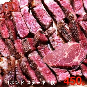 アンガスビーフ 厚切り 1ポンド ステーキ (450g)【牛肉 ステーキ肉 ブロック 塊 赤身 バーベキュー 焼き肉】 アウトレット 処分 サンプル 仕送り お弁当 子供 時短ごはん 単身赴任 食事 食べ物