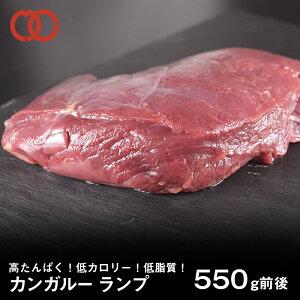 世界が注目のルーミート! 究極の赤身肉 カンガルー肉 ランプ ブロック 約550g ジビエ