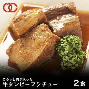 ごろっと 肉が入った 牛タン ビーフシチュー お試し おつまみ 簡単調理 お取り寄せグルメ 牛肉 ホルモン おつまみ ギフト 惣菜 ワインに合う アウトレット 処分 サンプル 仕送り お弁当 子供