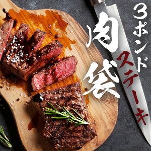 【 1キロ以上のステーキ 福袋 】 1ポンドステーキ ×3 ステーキ肉 福袋 サーロイン チャック リブロース ステーキ BBQ ブロック 牛肉 牛 ステーキ肉 チャックアイ 肩ロース 厚切り 食べ比べ お