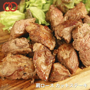 お肉ステーキ ステーキ 肩ロース 焼肉 チャック チャックアイ 200g 牛肉 BBQ ステーキ肉 赤身 肉 塊 ロース 厚切り アウトレット 処分 サンプル 仕送り お弁当 子供 時短ごはん 単身赴任 食事 食