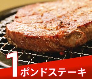 赤身 厚切り 1ポンド ステーキ (450g)【牛肉 ステーキ肉 ブロック 塊 赤身 バーベキュー 焼き肉】