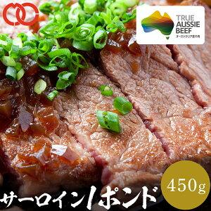 厚切り 1ポンド ステーキ サーロインステーキ ステーキ肉 焼肉 サーロイン 450g 牛肉 BBQ ステーキ 赤身 オーストラリア産 肉 送料無料 牛肉【 牛 牛肉 BBQ ステーキ肉 赤身 オージー・ビーフ 】