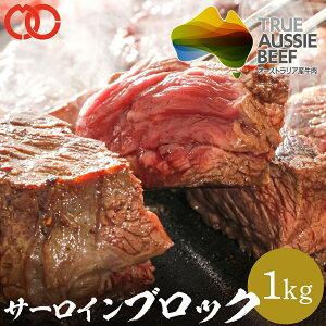 サーロイン ステーキ ブロック (1kg) 【 牛 牛肉 BBQ ステーキ肉 赤身 オーストラリア産 】