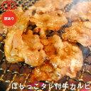[ 訳あり ]はしっこ タレ漬け 牛カルビ (500g)【牛肉 バラ 焼肉 バーベキュー BBQ ビビンバ クッパ 】