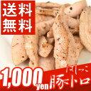[ 訳あり 送料無料 ]はしっこ豚トロ(250g)