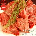 [ 訳あり ]アンガスビーフ ひとくち カット ステーキ(400g)【牛肉 ステーキ肉 はしっこ ステーキ 訳あり 一口ステーキ 焼肉】