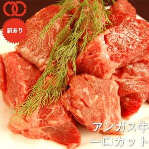 [ 訳あり ]アンガスビーフ ひとくち カット ステーキ(400g)【牛肉 ステーキ肉 はしっこ ステーキ 訳あり 一口ステーキ 焼肉】 訳あり 在庫処分 食品 アウトレット 処分 サンプル 仕送り お弁当