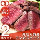 [ 送料無料 ]熟成 アンガスビーフ 厚切り サーロインステーキ 1ポンド×2枚セット【 牛肉 ステーキ肉 塊 熟成肉 サー…