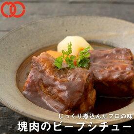 [ お試し 送料無料 ]じっくり煮込んだ塊肉のビーフシチュー(450g)【牛肉 シチュー 煮込み料理 温めるだけ ギフト 贈答用 プレゼント お歳暮 父の日】