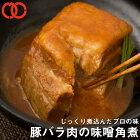 [お試し送料無料]じっくり煮込んだ味噌味の豚角煮(450g)【豚肉味噌煮込み温めるだけギフト贈答用プレゼント豚の角煮】