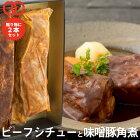 [ギフト送料無料]塊肉のビーフシチューと味噌味の豚角煮が2本セット贈り物に最適【牛肉ビーフシチュー豚肉味噌煮込みギフト贈答用プレゼント】