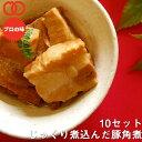 豚 角煮 丼の具 (10P)(100g当たり 290円)【豚肉 丼 豚丼 豚バラ 角煮まんじゅう にも最適】