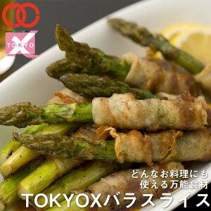 TOKYOX 豚肉 バラスライス (100g) 【《幻の豚肉 東京X トウキョウエックス》 贈り物 / プレゼント / 豚肉 バラ 焼肉 焼き肉 肉巻き レシピ】