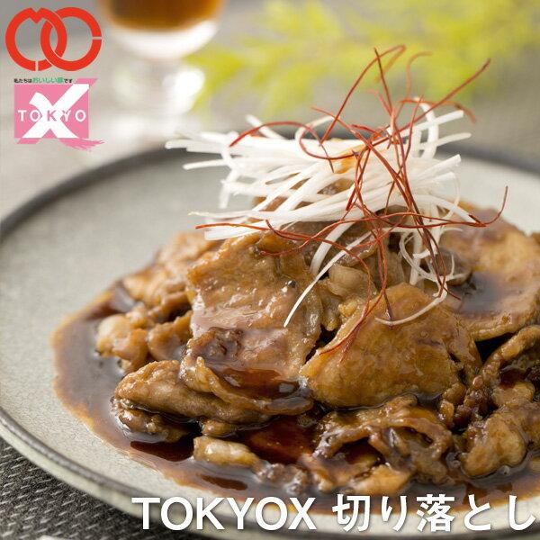 TOKYO X 切り落とし (100g×2P) 【《幻の豚肉 東京X トウキョウエックス》 贈り物 / プレゼント / 父の日 / 母の日 豚肉 ロース 焼肉 焼き肉 しゃぶしゃぶ】