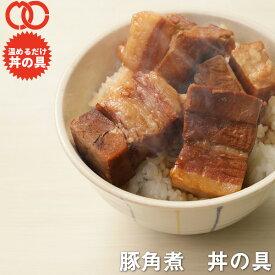 [ 簡単便利 温めるだけ ]豚角煮丼の具(3食パック)【牛肉 豚肉 美味しい レトルト 惣菜 湯せん レンジOK 冷凍】