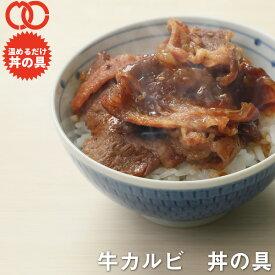 [ 簡単便利 温めるだけ ]牛カルビ丼の具(3食パック)【牛肉 豚肉 美味しい レトルト 惣菜 湯せん レンジOK 冷凍】