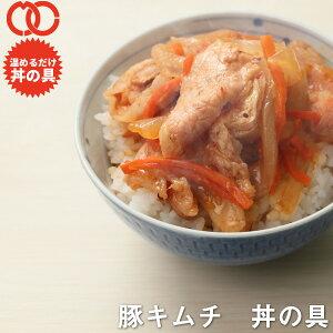 [ 簡単便利 温めるだけ ]豚キムチ丼の具(3食パック)【牛肉 豚肉 美味しい レトルト 惣菜 湯せん レンジOK 冷凍】