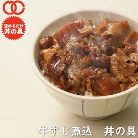 [ 簡単便利 温めるだけ ]牛すじ煮込丼の具(3食パック)【牛肉 豚肉 美味しい レトルト 惣菜 湯せん レンジOK 冷凍】
