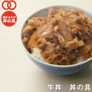 [ 簡単便利 温めるだけ ]牛丼 丼の具丼の具(3食パック)【牛肉 豚肉 美味しい レトルト 惣菜 湯せん レンジOK 冷凍】