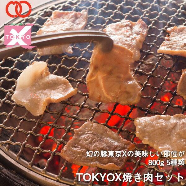 [ 送料無料 ]TOKYOX 焼肉セット (800g) 【《幻の豚肉 東京X トウキョウエックス》 贈り物 / プレゼント / 父の日 / 母の日 豚肉 肩ロースバラ肉モモ肉切り落とし更におまけに100g 焼肉 焼き肉 バーベキュー お歳暮】