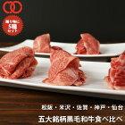 [送料無料]5大銘柄牛切り落とし食べ比べセット【牛肉ギフト贈答用プレゼント】