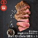 [ 訳あり 数量限定 ]サーロイン ステーキ(300g超え×5枚)【牛肉 ステーキ 訳あり 赤身 ギフト 】