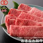[ギフト送料無料]A3〜A4おきなわ和牛肩(400g×2P)すき焼き・しゃぶしゃぶに最適なスライス【牛肉ロースギフトお祝い適サシ肉】