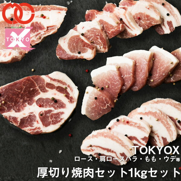 [ 送料無料 ]TOKYO X 食べ比べ 厚切り 焼肉セット (1kg以上 6〜8人前) ロース・肩ロース・バラ・もも・うで【《幻の豚肉 東京X トウキョウエックス》 贈り物 プレゼント 父の日 母の日 ギフト 豚肉 焼肉 お歳暮】