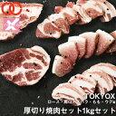 [ 送料無料 ]TOKYOX 食べ比べ 厚切り 焼肉セット (1kg以上 6〜8人前) ロース・肩ロース・バラ・もも・うで【《幻の豚…