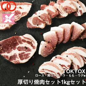 [ 送料無料 ]TOKYOX 食べ比べ 厚切り 焼肉セット (1kg以上 6〜8人前) ロース・肩ロース・バラ・もも・うで【《幻の豚肉 東京X トウキョウエックス》 贈り物 プレゼント 父の日 母の日 ギフト 豚肉 焼肉 お歳暮】