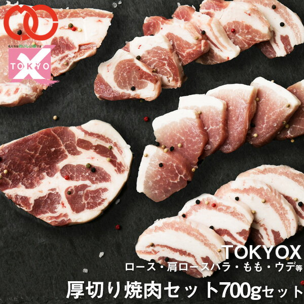 [ 送料無料 ]TOKYO X 食べつくし 厚切り 焼肉セット (700g 4〜6人前) バラ・もも・うで【《幻の豚肉 東京X トウキョウエックス》 贈り物 プレゼント 父の日 母の日 ギフト 豚肉 焼肉 お中元 父の日】