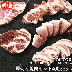 TOKYOX 食べ比べ 厚切り 焼肉セット (400g 2〜3人前) バラ・もも・うで【《幻の豚肉 東京X トウキョウエックス》 贈り物 プレゼント 父の日 母の日 ギフト 豚肉 焼肉 母の日】