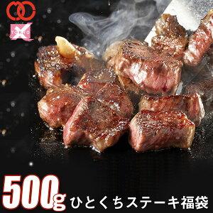 [ 送料無料 ]TOKYOX・アンガス牛・牛ハラミが入った ひとくちカットステーキ福袋 (500g 3〜4人前) TOKYOXうでアンガス牛牛ハラミ【《幻の豚肉 東京X トウキョウエックス》 贈り物 プレゼント 父の