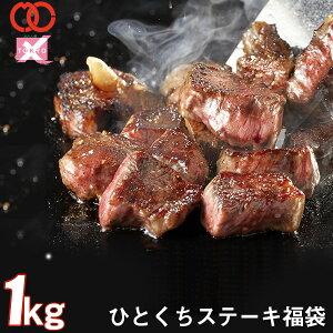 [ 送料無料 ]TOKYOX・アンガス牛・牛ハラミが入った ひとくちカットステーキ福袋 (1kg 6〜8人前) TOKYOXうでTOKYOXももアンガス牛牛ハラミ【《幻の豚肉 東京X トウキョウエックス》 贈り物 プレゼ