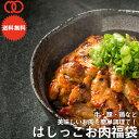 [ 送料無料 ]ガッツリ 3kg ![ 訳あり 送料無料 ]はしっこ 訳あり お肉 福袋 おまけ入れて 4種 人気のはしっこシリーズ…