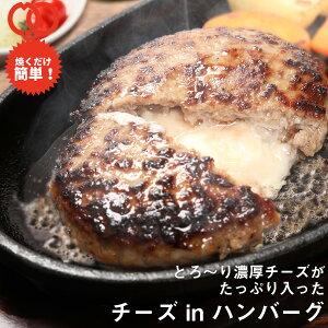 とろ〜り濃厚チーズがたっぷり入ったチーズ in ハンバーグ パテ (125g×8枚)1枚あたり249円【aki19_dg】