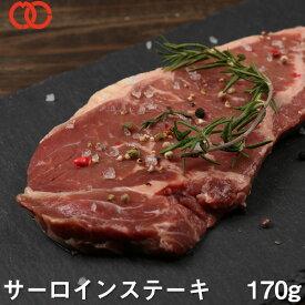 [ お試し ]ステーキ肉サーロインステーキ(170g×1枚)アメリカ産 ステーキ