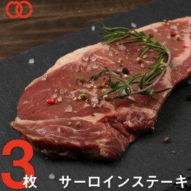 ステーキ肉サーロインステーキ(220g×3枚)アメリカ産 ステーキ