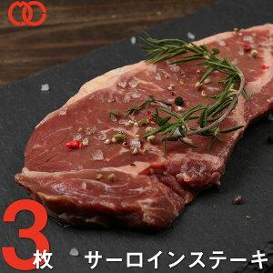ステーキ肉サーロインステーキ(220g×3枚)アメリカ産 ステーキ アウトレット 処分 サンプル 仕送り お弁当 子供 時短ごはん 単身赴任 食事 食べ物 業務用 おかず