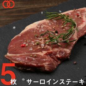 ステーキ肉サーロインステーキ(220g×5枚)アメリカ産 ステーキ