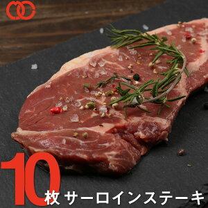ステーキ肉サーロインステーキ(220g×10枚)アメリカ産 ステーキ アウトレット 処分 サンプル 仕送り お弁当 子供 時短ごはん 単身赴任 食事 食べ物 業務用 おかず