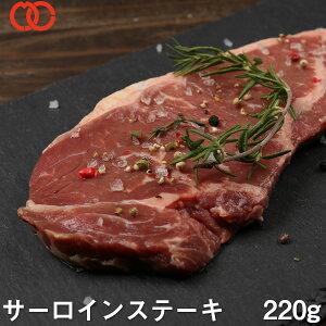 ステーキ肉サーロインステーキ(220g×1枚)アメリカ産 ステーキ アウトレット 処分 サンプル 仕送り お弁当 子供 時短ごはん 単身赴任 食事 食べ物 業務用 おかず