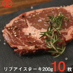 ステーキ肉リブアイステーキ(200g×10枚)リブロースステーキ アウトレット 処分 サンプル 仕送り お弁当 子供 時短ごはん 単身赴任 食事 食べ物 業務用 おかず