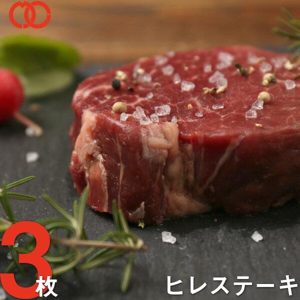 ステーキ肉ヒレ ステーキ(170g×3枚)アメリカ産1頭の牛からわずか3%しかとれない希少部位