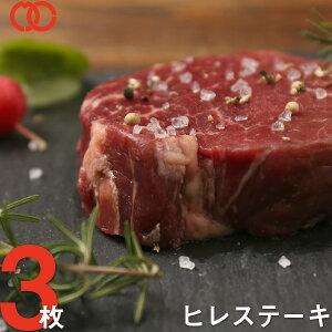 ステーキ肉ヒレ ステーキ(170g×3枚)アメリカ産1頭の牛からわずか3%しかとれない希少部位 アウトレット 処分 サンプル 仕送り お弁当 子供 時短ごはん 単身赴任 食事 食べ物 業務用 おかず