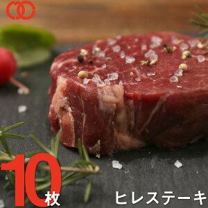 ステーキ肉ヒレ ステーキ(170g×10枚)アメリカ産1頭の牛からわずか3%しかとれない希少部位 アウトレット 処分 サンプル 仕送り お弁当 子供 時短ごはん 単身赴任 食事 食べ物 業務用 おかず