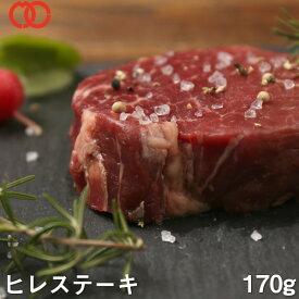 ステーキ肉ヒレ ステーキ(170g×1枚)アメリカ産1頭の牛からわずか3%しかとれない希少部位